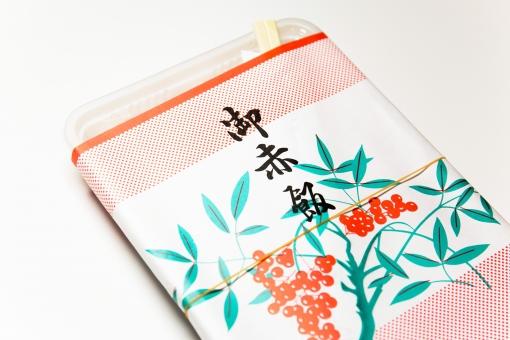 仕出し 弁当 折 包み紙 お赤飯 赤飯 おこわ 御強 お祝い 慶事 食べ物 日本 ご飯 ごはん