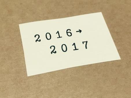 stamp スタンプ 壁 メッセージ メモ 紙 背景 素材 背景素材 壁紙 サイン 数字 西暦 カレンダー 予定 計画 来年 今年 昨年 去年 スケジュール ゴール設定 目標設定 目標活動 プロジェクト ナンバー 番号 年号 時代 新年 年末 年末年始 2017 2017年 平成29年 h29 年賀状 newyear new year 2016 2016年 平成28年 h28