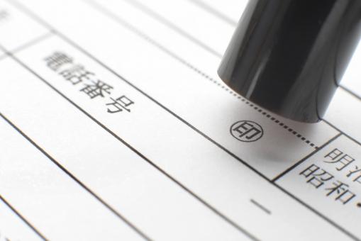 印鑑 押印 実印 契約 サイン 判子 ビジネスイメージ ビジネス 書類 提出 日本 和 認める 朱肉 印 保障 捺印 役所 ドキュメント レポート 契約書