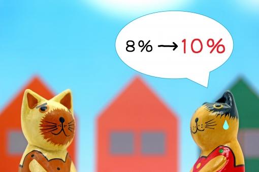 消費増税 井戸端会議の写真