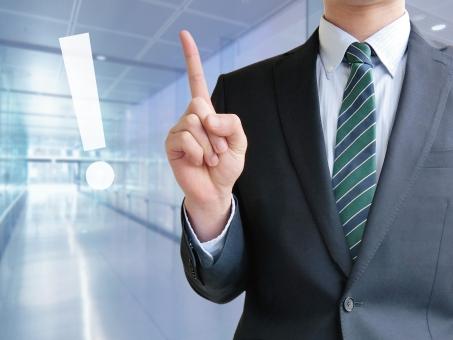 ビジネスマン ビジネス 気づき 吃驚 びっくり オフィス 人物 スーツ 若い 仕事 驚く 驚き 上半身 ! マーク 記号 感嘆符 ビックリマーク なるほど 気がつく 思いつく ひらめく ビックリ ひらめき 気づく 男性 納得 アイデア 解決 発見 エクスクラメーションマーク 屋内 背景 グラフィック 案内 文字 注意 警告 びっくりマーク 疑問 シンプル メッセージ コピースペース 警告マーク 素材 禁止 バックグラウンド 見つける 背景素材 アルファベット