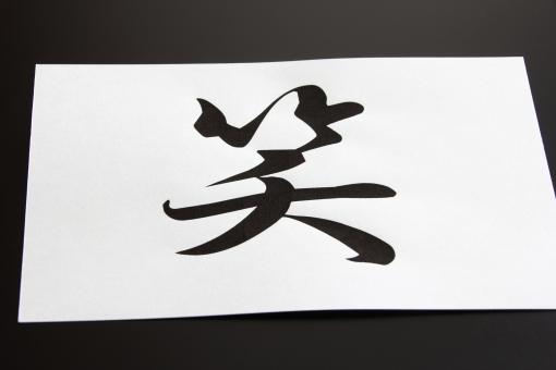 わらう ワラウ 笑顔 笑 WARAU warau WARAU warau 気持ち 心 健康 笑う 美容効果 自律神経 バランス シアワセ 幸せ 楽しい お笑い おもしろい オモシロイ にやり ニヤリ 微笑む にこにこ ニコニコ 漢字 日本語 言葉 JAPAN