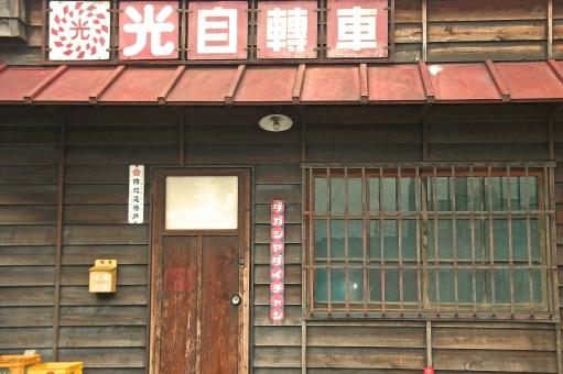 駄菓子屋 建物 建造物 建築物 建築 日本家屋 木造建築 木造 木造家屋 木造