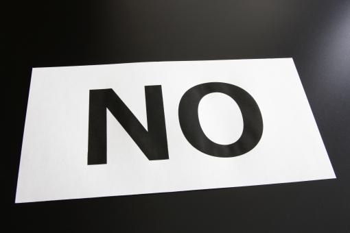 いいえ イイエ ノー のー NO NO no No no 拒否 拒絶 返答 解答 答える 応える 応じない ダメ だめ 遠慮する 断る ノーサンキュー 背景 素材 言葉 決断 謝る 違う 異なる 壁紙 未承諾