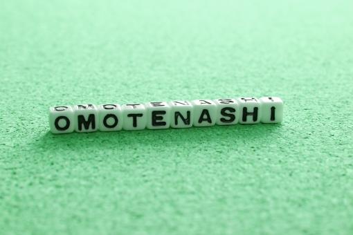 おもてなし OMOTENASHI omotenashi ニホン 日本 日本人 日本語 ジャパン JAPAN JAPANESE nippon NIPPON ニッポン 文化 慣習 伝統 心 気持ち 心遣い 思いやり 思い ホスピタリティー 接客 背景 素材 背景素材 web web素材 言葉 コトバ