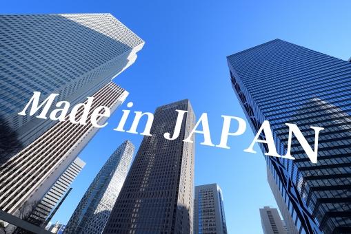 日本 東京 東京都 日本製 和製 日本製造 日本で製造 新宿 高層ビル 日本製品のイメージ 日本製品 ビジネス オフィス街 オフィス ビジネス街 青空 青 経済 商品 物販 貿易 観光 成長 外交 商社 金融 製造
