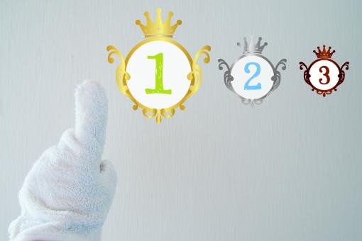 ビジネス ランキング 1 2 3 テキスト テキストスペース テクスチャ 手 手袋