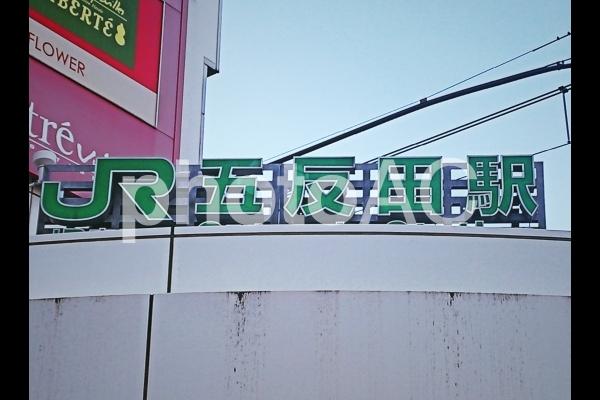 五反田駅の写真