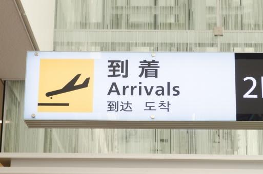 東京国際空港 羽田空港 空港 飛行場 飛行機 到着 Arrivals アライバル サイン 案内 看板 旅行 旅 ボード エアポート 文字 英語 日本語 中国語 韓国語 表記