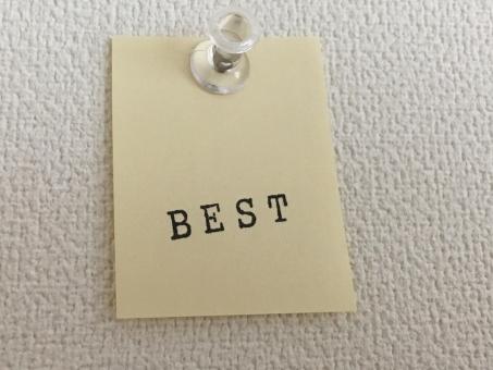 stamp スタンプ アルファベット クラフト プッシュピン 文字 英語 英字 背景 背景素材 素材 壁 メッセージ メモ 紙 best ベスト 最善を尽くす 努力 ランキング 上位 評価 一番 全力 最善