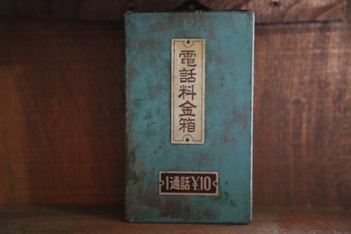 レトロ 電話 料金箱 懐かしい 古い 青 お金 木 木製 木目 サビ 鉄 日本 漢字 アジア