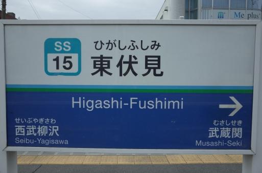 東伏見駅名標 東伏見駅名 東伏見 駅名標 西武新宿線 西武