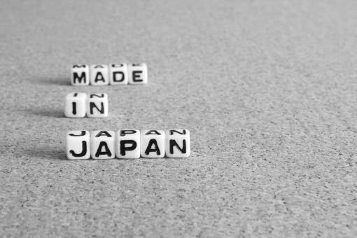 メイドインジャパン MadeinJapan 日本製 製品 商品 高品質 高評価 海外進出 お土産 外国人 観光客 爆買い 精密機器 電化製品 職人 匠 下町 中小企業 零細企業 ビジネス 老舗 歴史 伝統 文化 技術 背景素材 壁紙 ウェブ ブログ ニッポン