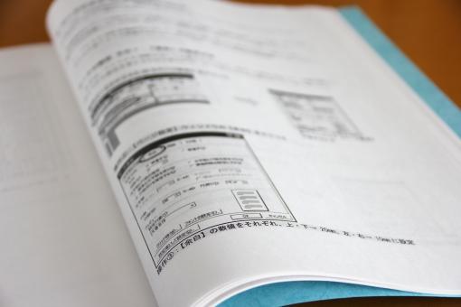 ビジネス 書類 冊子 説明書 操作説明書 操作 説明 マニュアル書 手順書 パソコン パソコン操作 修得 習得 学ぶ 図解 図 ビジュアル デザイン 本 書籍 ノウハウ 情報 情報ノウハウ セミナー 配布資料 資料 商材 業務 仕事 作業