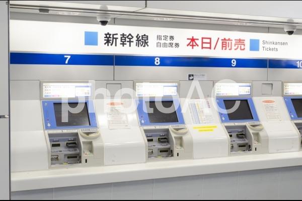 新幹線の券売機の写真