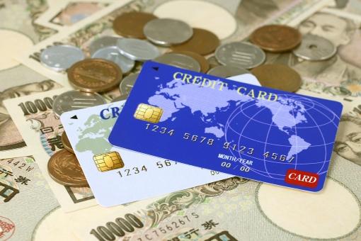 クレジットカードと現金の写真