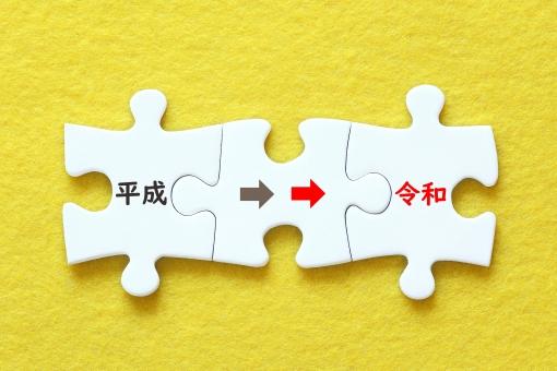 平成から令和へ ジグソーパズルの写真