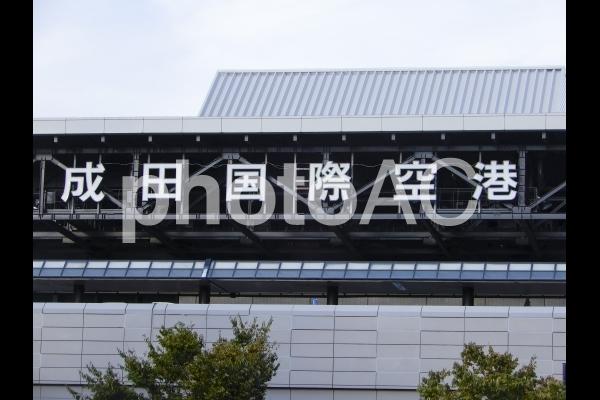成田国際空港の写真