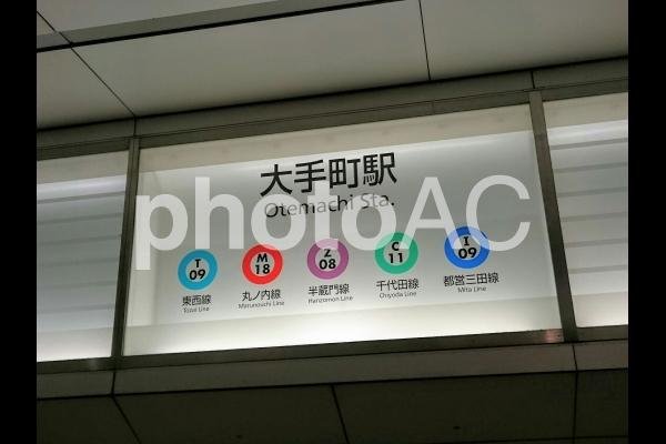 駅の表示の写真