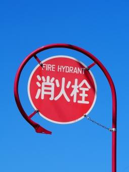 消火栓標識」に関する写真|写真...