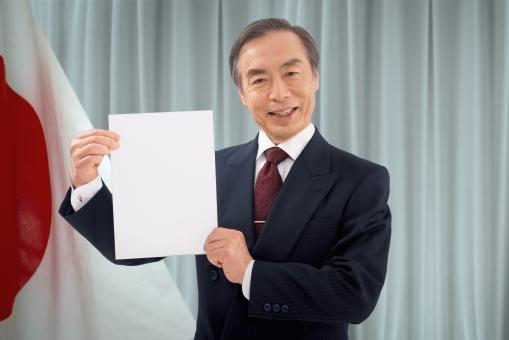 新元号を発表する政治家2の写真