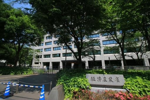 経済産業省 経済産業 霞ヶ関 官庁 国家 経産省