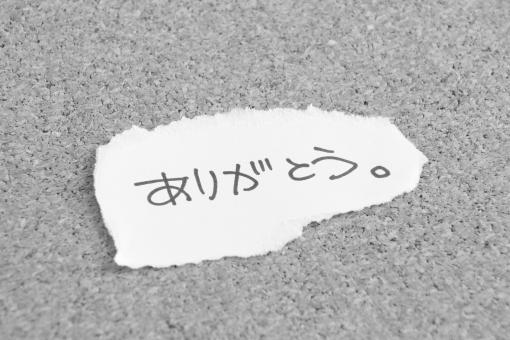 ありがとう 手書き 感謝 気持ち 思い おもいやり お礼 サンキュー サンクス thanks Thanks THANKS アリガトウ 有難う 日本語 美しい japan JAPAN JAPANESE japanese arigatou ARIGATOU お辞儀 コトバ 言葉 背景 素材 メッセージ メモ 一言