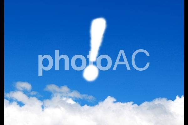 青空と雲 ビックリマークの写真