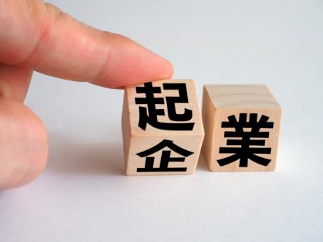 起業イメージの写真
