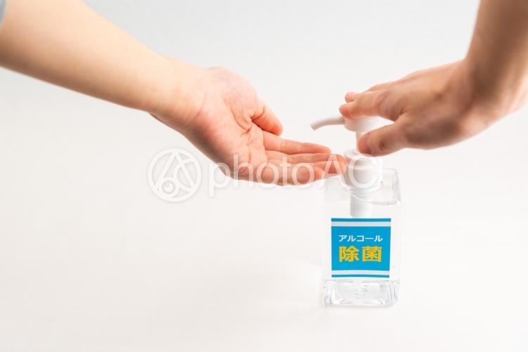 アルコール消毒液の写真