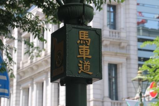 馬車道道路名標の写真