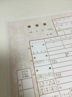 結婚 婚姻届 用紙 結婚式 婚姻