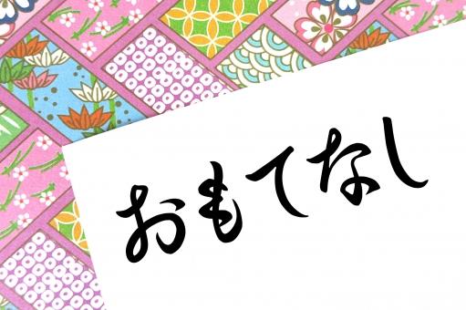 おもてなし もてなす 振舞う 日本 にほん 文化 伝統 日本らしさ 丁寧 ていねい やさしい 和紙 折り紙 折紙 おりがみ 漢字 字 字体 習字 筆 筆書き 筆ペン 上品 喜んでもらう 喜ばれる 観光客 外国人 招く 招き入れる 招待 招待する パーティー ひらがな 平仮名 千代紙 気品 言葉 ことば