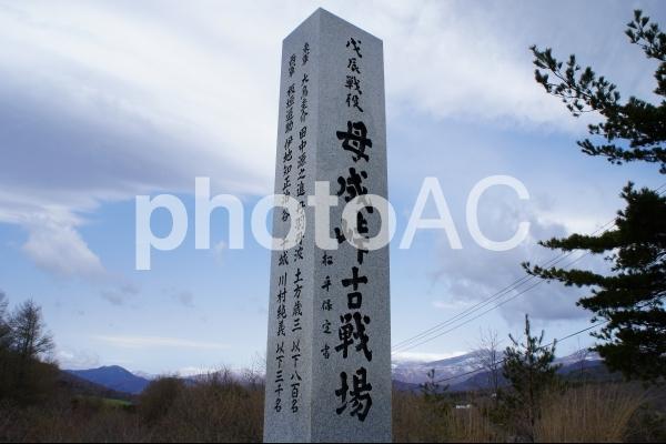 母成峠古戦場跡の写真