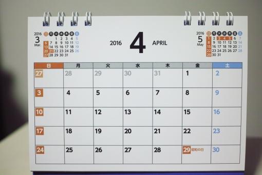 カレンダー 2016年 4月 四月 2016 平成28年 April エイプリルフール 春休み 春 新学期 新年度 入学 入学式 昭和の日 祝日 連休 大型連休 GW 卯月 平成二十八年 新生活 就職 入社式 平日 休日 暦 予定 スケジュール 月