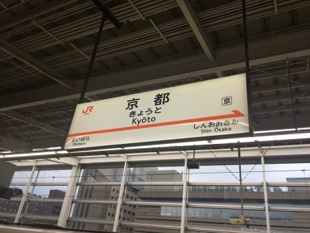 京都駅 看板の写真