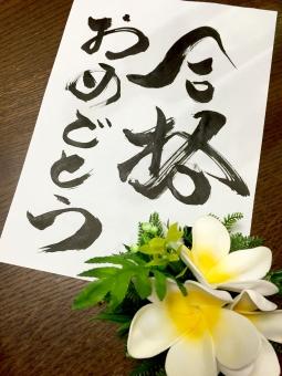 おめでとう 祝い 祝 達成 達成感 合格祈願 受験 受験生 受験戦争 桜咲く 春 筆 習字 書道 墨 漢字 フラワー 花 喜び 三月 3月 合格