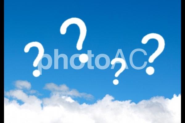 青空と雲 はてな1の写真