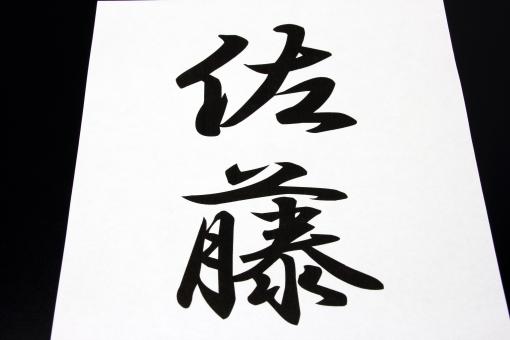 日本 佐藤 日本語 漢字 苗字 名前 名 japanese Japanese JAPANESE SATOU satou Satou NIHON nihon KANJI kanji myouji MYOUJI NAMAE namae name NAME Japanese Name にほん さとう にほんご かんじ みょうじ