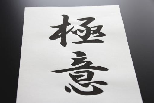 ごくい ゴクイ GOKUI Goukui gokui 日本 日本語 漢字 言葉 JAPAN japan japanese JAPANESE KANJI kanji Secret secret SECRET 奥義 核心 真髄 秘訣 ノウハウ 学問 武道 ビジネス 営業 会得 スキル 能力