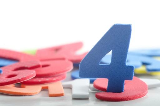 数字 番号 ナンバー 雑貨 小物 カラフル 複数 ランダム 散らかる 背景 ポップ ウレタン 飾り 装飾 おもちゃ 玩具 モチーフ グッズ たくさん 屋内 白バック 白背景 パーツ 素材 アップ 4