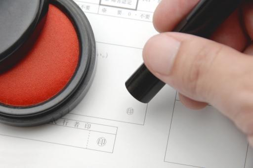 印鑑 実印 押印 契約 サイン 判子 ビジネスイメージ ビジネス 男性 手 契約書 取引 取り引き 日本 和 認める 朱肉 印 保障 捺印 承認
