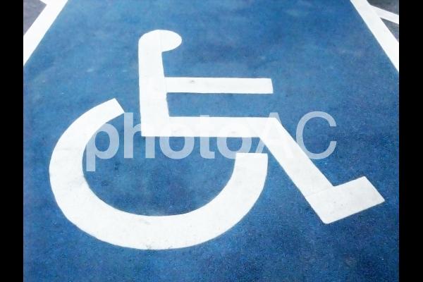 車椅子マークの写真