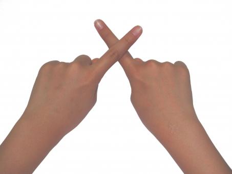 バツの手 ばつ 駄目 女性の手 子供の手 男性 女性 人物 背景 白 白背景 白バック 切り抜き パーツ ボディパーツ 両手 ポイント 手首 ジェスチャー 身ぶり 肌 余白 シンプル ハンドパーツ 手ぶり 人の手 バッテン 人差し指 バツ印 バツ × ng ダメ お断り 禁止 注意 手 指 爪 危険 肘 手の素材 web背景 web素材 禁止事項 ハンド hand 合図 立ち入り禁止 立入禁止 禁煙 禁酒 ルール 人物素材 キリトリ だめ 注意素材 禁止素材