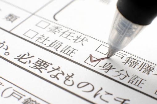 書類 作成 ペン 資料作成 ビジネス ビジネスイメージ 資料 ボールペン チェック 記入 ドキュメント 仕事 身分証 id 社員証 提出 市役所 役所 ペン先 書く