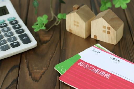 家の置物と通帳2の写真