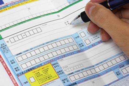 申込用紙 申し込む 用紙 申し込み 申込み用紙 記入 書類 資料 申込書 ビジネス 会社 企業 法人 個人 契約 契約書 サイン 名前 住所 勤務先 年収 生年月日 審査 申請 申請書類 申し込み用紙 クーリングオフ 入会 退会 個人情報