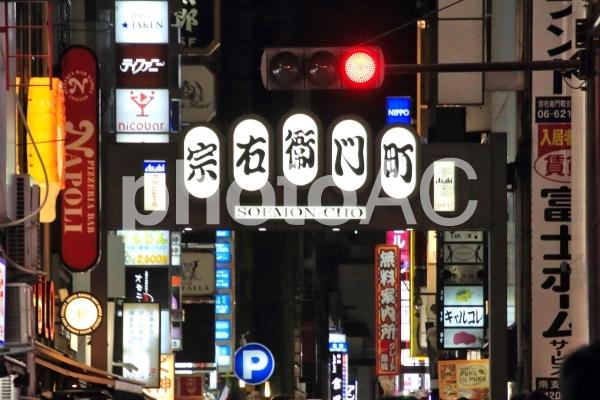 大阪ミナミ 宗右衛門町商店街の写真