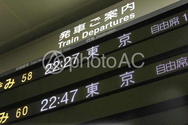 発車案内の写真