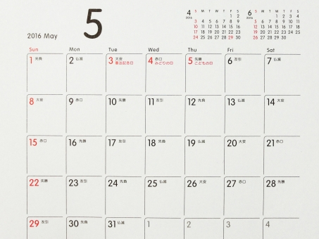 ゴールデンウィーク ゴールデンウイーク gw gw 連休 5月 大型連休 スケジュール カレンダー 節句 子供の日 子どもの日 楽しみ こどもの日 青 春 初夏 自然 風景 景色 端午の節句 公園 空 青空 緑 壁紙 日本 男の子 五月五日 5月5日 五月 こども 5月 有給休暇 有休 背景素材 ブログ ウェブ 背景 素材 ホームページ web web素材 一家団欒 家族 ファミリー 旅行 観光 遠出 観光スポット イメージ 時間 暦 海外 渋滞 大渋滞 高速道路 混雑 人ごみ イベント 行事 外出 計画 プラン 予定 予定を立てる 仕事 ビジネス
